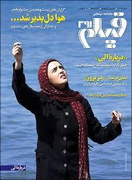 movies iran
