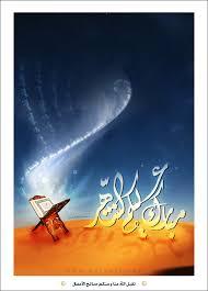 تواقيع رمضانية روعة روابطها