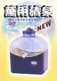 mobile water tank