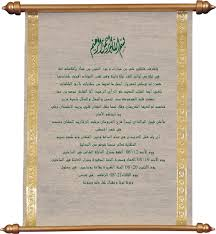arabic wedding cards