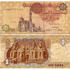 egyptian banknote
