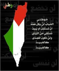 كلمات من قلبي الى فلسطين mawtini_gaza.jpg