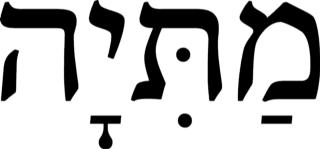 matthew hebrew