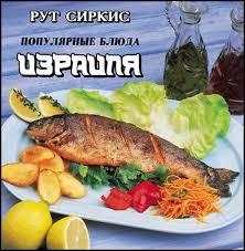 food russian