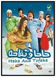 فيلم حاحا و تفاحة - مشاهدة مباشرة
