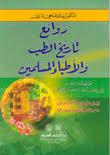 روائع تاريخ الطب والأطباء المسلمين