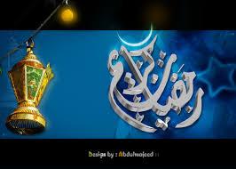 الرخامي ramada10.jpg