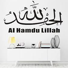 muslimischen arabischen wand aufkleber wohnzimmer sofa hintergrund wand dekoration islam vinyl aufkleber gott allah koran wandbild wohnkultur z664