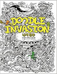 Doodle Invasion Zifflins Coloring Book By Kerby Rosanes Anti Stress Art Therapy 9788959757756 Amazon Books