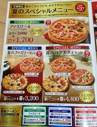 Japanese Pizza: Weird, Expensive, And Fantastic Pizza Hut Latest Deals Lahore Mlb Tv Coupons 2018 July Uk Netflix In Karachi April Nagoya Arlington Page 7 List Of Hut Related Sales Deals Promotions Canada Offers Save 50 Off Large Pizzas Is Offering Buygetone Free This Week Online Code Black Friday Huts Buy One Get Free Promo Until Dec 20 2017 Fright Night West Palm Beach Coupon Codes Entire Meal Home Facebook Malaysia Coupon Code 30 April 2016 Dine Stores Carry Republic Tea