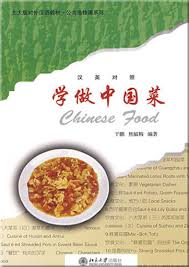 cuisine simplifi馥 food bilingual 1 dvd by peking