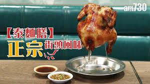 cuisine v馮騁ale 泰麵膳 正宗街頭風味 tgif am730