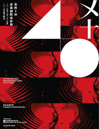 si鑒e de p鹹he the 40th hkiff booking folder by hkiff issuu