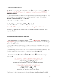 Dua For Entering Toilet In Bengali by Beautiful Sunnah U0027s Of Rasulallah Saw To Do Everyday