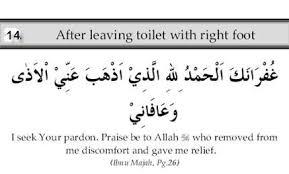 islamic dua for entering bathroom sunnats of the toilet ahle sunnatul jamaat