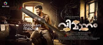 Prithviraj 2017 Movie Upcoming Latest News Malayalam
