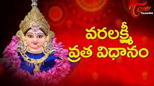 Varalakshmi Vratham Decoration Ideas In Tamil by Varalakshmi Vratam Pooja Vidhanam 2017 Sravana Masam Sravana