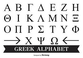 Alpha Greek Symbol Vector Images 76