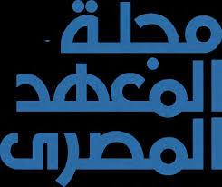 مجلة المعهد المصري