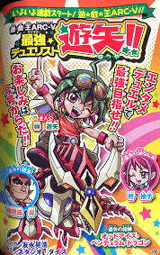 Strongest Yugioh Deck Ever by Image Arc V Strongest Duelist Yuya Chap 1 Png Yu Gi Oh Arc V
