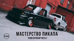100 Scion Pickup Truck SCION XB Toyota BB Pick Up Lowdaily Lifestyle YouTube