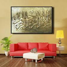 details zu bismillah arabische islamische allah kalligraphie wandbilder wandbild leinwand