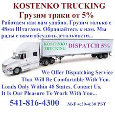 Kostenko Trucking - Medford, Oregon | Facebook A Dispatching Service For Turck Drivers Ownoperators And Fleet Banks Global Transport Inc Truck Dispatch Services Whatever Whever Whenever Trucking Dispatcher Service For Truckpower Home Facebook Dispatching Loads R Us The Load Finder Dispatch Service Box Truck Flash Car Hauler Dr Software Easy To Use Brokerage Ntg Freight Dump