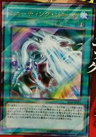 Jaden Yuki Deck List by Cosmic Flare Yu Gi Oh Fandom Powered By Wikia