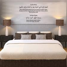 Dua Upon Entering Bathroom by Decal Collection Made With High Quality Vinyl For Any Room
