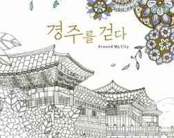 Around My City Coloring Book For Adult Walking Through The Streets Of Gyeong Ju