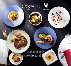 la cuisine de cl饌 晶華酒店攜手le petit chef推出 小廚師奇遇記 世界上最小的廚師即將抵