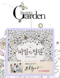 Coloring Book For Adults In Korea Secret Garden Ch End 10 1