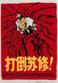 Vintage Chinese Cold War Propaganda Poster By Palacio De Bellas Artes