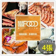 cuisine mont馥 台北典華豐food海陸百匯 平日下午茶吃到飽餐券4張 單張613 已含服務費