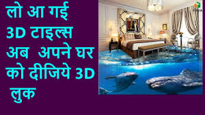 3d tiles design 2017 for livingrroom with buying prices