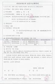 frans bonhomme siege social 진흥더블파크 입주자대표회의 041 673 2061