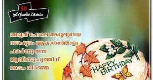 Birthday Quotes For Best Friend In Malayalam