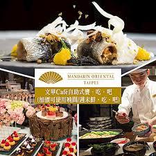 la cuisine de cl饌 台北文華東方酒店 文華cafe自助式饗 吃 吧2張 加價可使用晚間或週末鮮