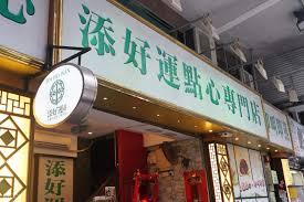 100 An Shui Wan Tim Ho Sham Po