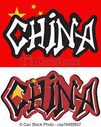 China Word Graffiti Different Style