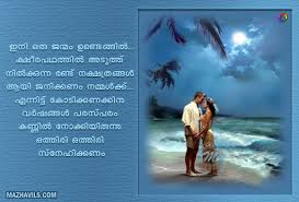 Birthday Wishes For Husband With Romantic In Malayalam