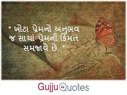 Gujarati Suvichar Khota Prem No Anubhav
