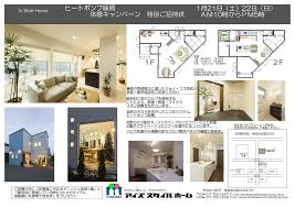 Style Home by アイズスタイルホーム I S Style Home Home