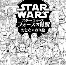Star Wars The Force Awakens Coloring Book