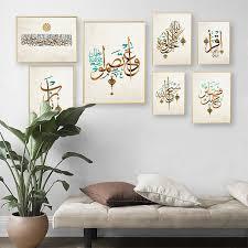 wandtattoos wandbilder gott allah quran wandbild kunst