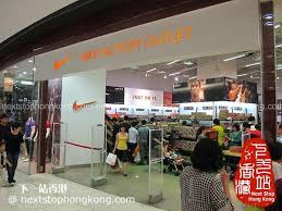 Nike Outlet by Hong Kong Nike Factory Outlet Nextstophongkong Travel