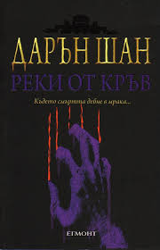 Tunnels Of Blood Bulgaria Cover Image