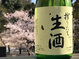 Lava Lamp Cloudy After Shipping by Namazake The Perfect Sake For Cherry Blossom Season That Is If