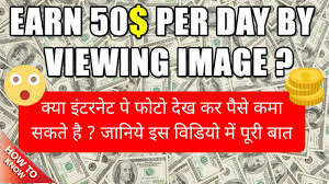 Earn 50$ Per Day by Viewing Image