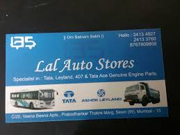 Lal Auto Stores, Sewri Naka-Sewri - Laal Auto Stores - Truck Part ... Order Truck Parts Freightliner Northwest 4 State Trucks Roadboss Weathertech Roll Up Bed Cover Restylers Aftermarket Specialist Decals On Marketing Pssure Washing Resource Wessex And Trailer Supplies Ltd Apg Connect Auto Group Australian Car 1996 Freightliner Classic Xl Stock 153 Bumpers Tpi Ase P1 Study Guide Mediumheavyduty Dealership Garageiriki North Africa Morocco Atlas Sahara Rally 4x4 Car Imexpart Opens Manchester Commercial Vehicle Parts Depot